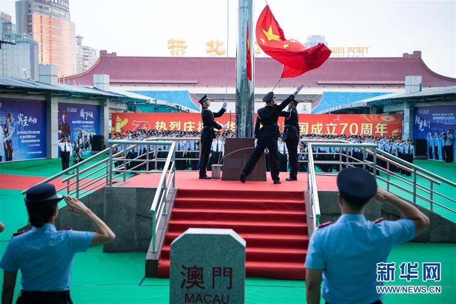 澳门与珠海边检警方共同举行升国旗仪式