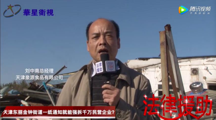 天津东丽金钟街道一纸通知就能强拆千万民营企业?