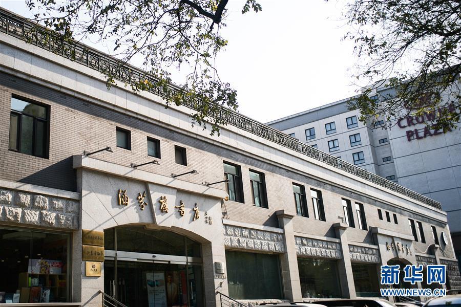 探访北京特色实体书店——皇城根儿书店之旅