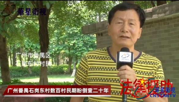 广州番禺石岗东村数百村民期盼倒查二十年